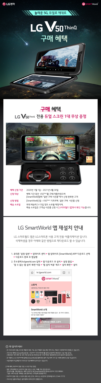 LG V50 ThinQ 구매 혜택 이미지