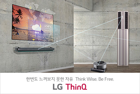 한번도 느껴보지 못한 자요 Think Wise.Be Free. LG ThinQ