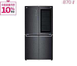 으뜸 효율 가전 냉장고
