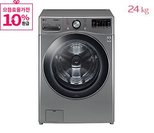 으뜸 효율 가전 세탁기