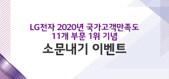 LG전자 2020년 국가고객만족도 11개  부분 1위 기념 소문내기 이벤트