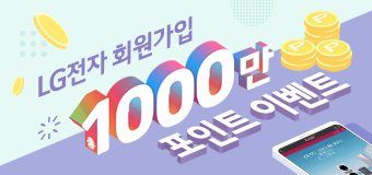 LG전자 회원가입 1000만 포인트 이벤트