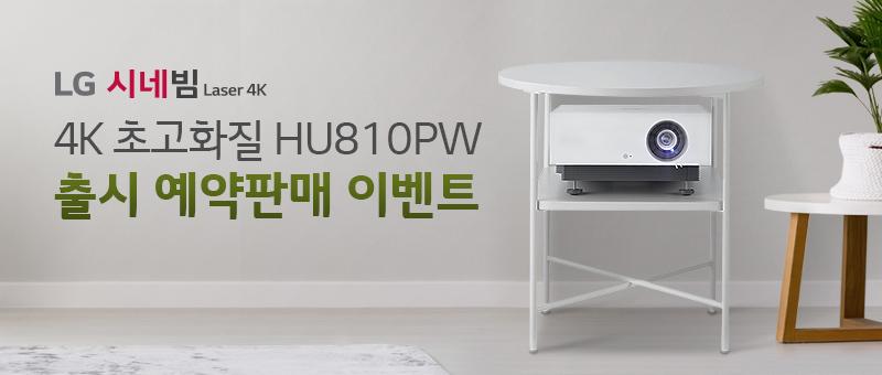 4K 초고화질 HU810PW 출시 예약판매 이벤트
