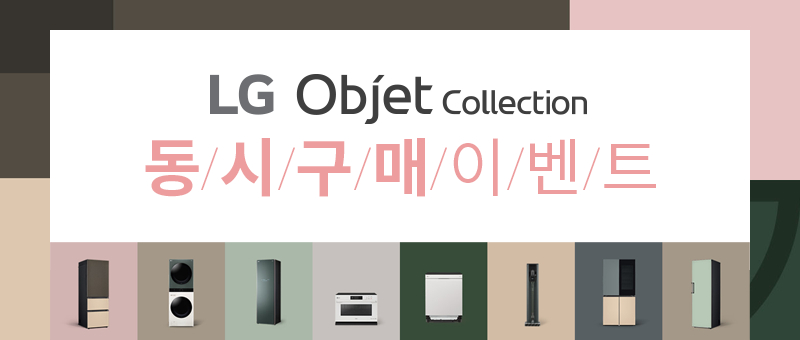 LG 오브제컬렉션 동시 구매 이벤트