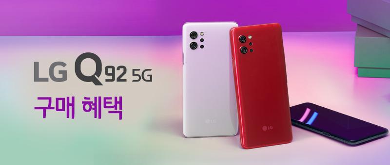 LG Q92 5G 구매 혜택
