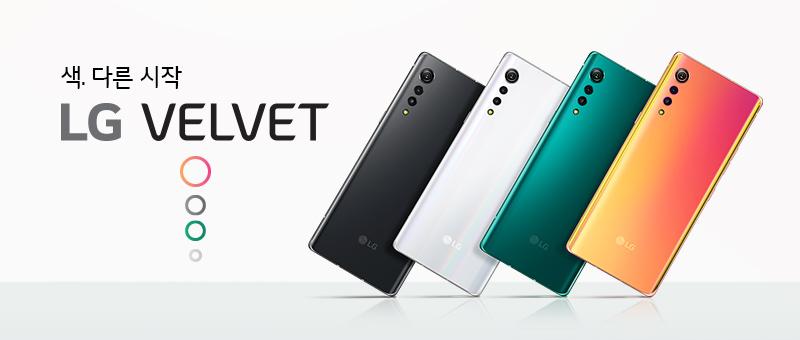 LG VELVET 사전예약 및 특별 구매헤택