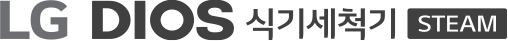 LG DIOS 식기세척기 STEAM