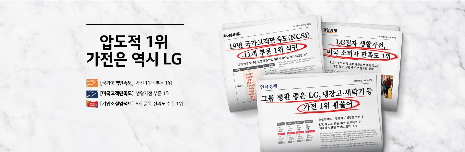 압도적1위 가전은 역시 LG,국가고객만족도 가전 11개 부문 1위,미국고객만족도 생활가전 부문 1위,기업소셜임팩트 6개 품목 신뢰도 수준 1위