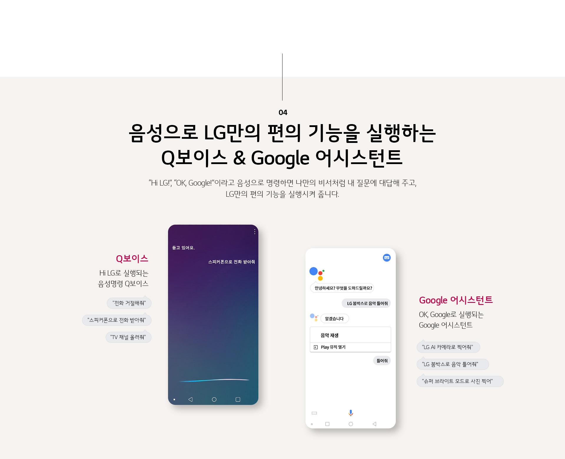 음성으로 LG만의 편의 기능을 실행하는 Q보이스 &  Google 어시스턴트