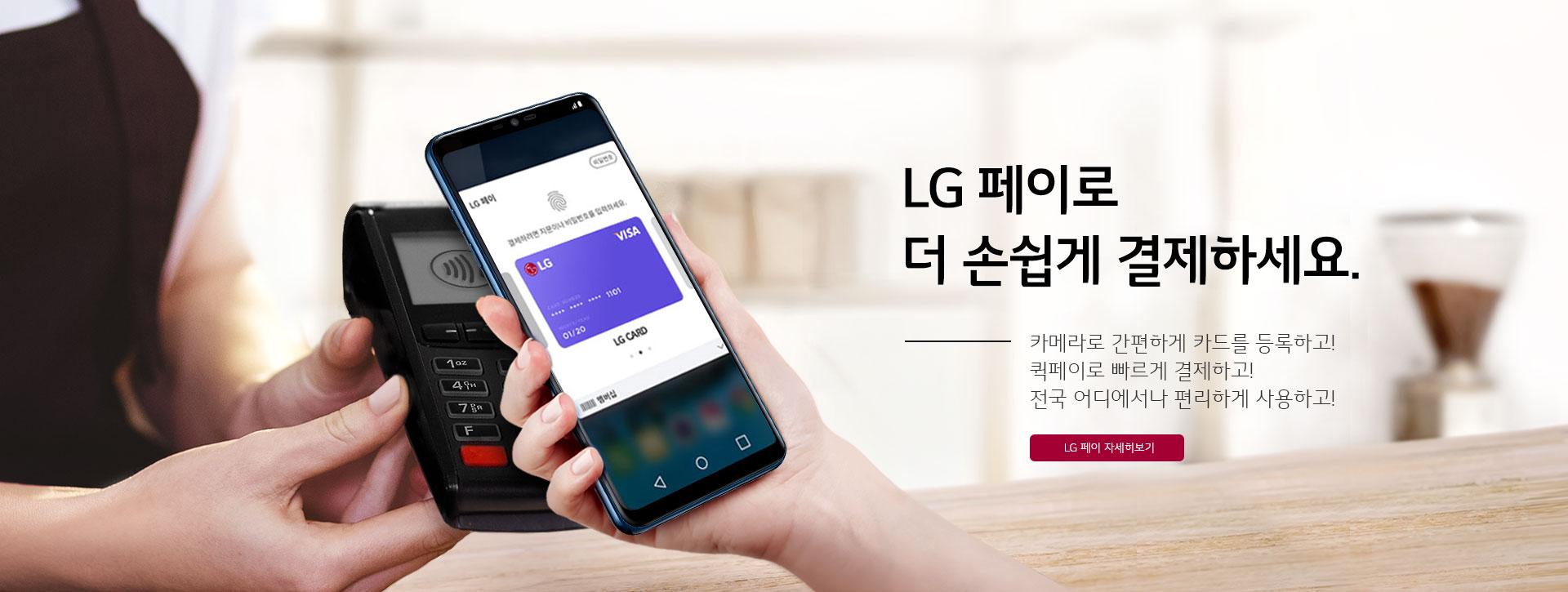 LG 페이로 더 손쉽게 결제하세요.