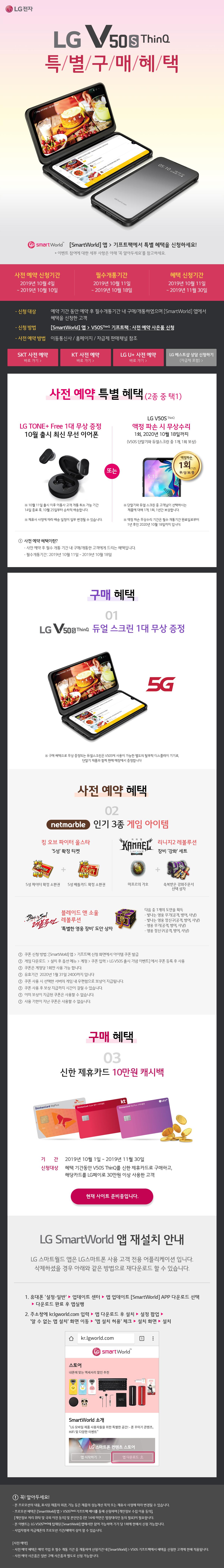LG ThinQ 예약 구매 혜택 이미지