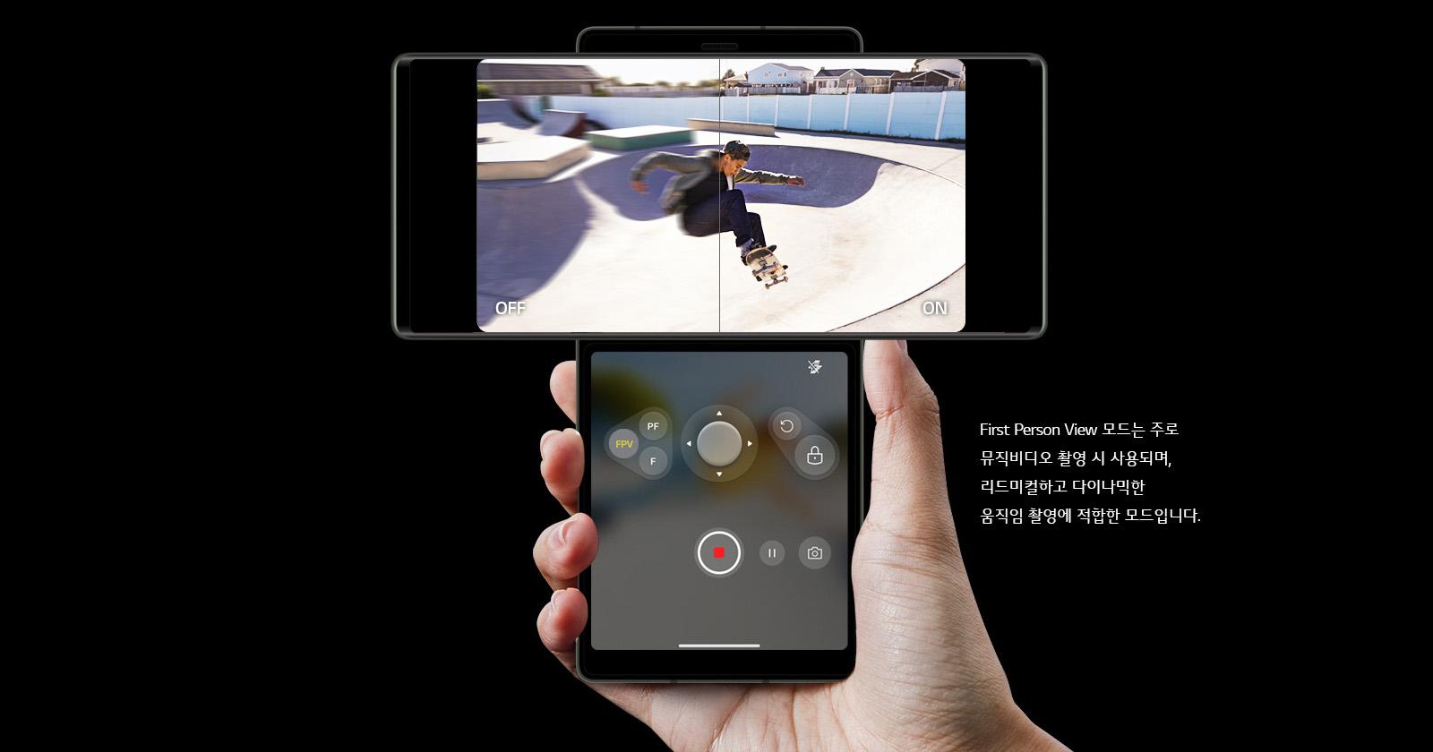 First Person View 모드는 주로 뮤직비디오 촬영 시 사용되며, 리드미컬하고 다이나믹한 움직임 촬영에 적합한 모드입니다.
